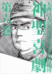 神聖喜劇 6 冊セット全巻 漫画