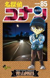 名探偵コナン(85) 漫画