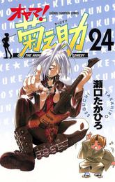 オヤマ!菊之助(24) 漫画
