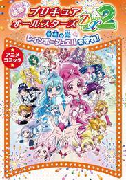 映画プリキュアオールスターズDX2 希望の光☆レインボージュエルを守れ! アニメコミック
