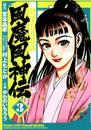 戦国SAGA 風魔風神伝(3) 漫画