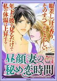昼顔妻の秘め恋時間Vol.4 漫画
