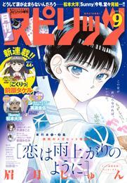 月刊!スピリッツ 2015年9/1号 漫画