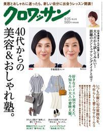 クロワッサン 2017年09月25日号 No.957 [40代からの美容&おしゃれ塾。] 漫画