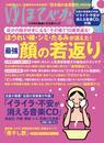 ゆほびか2019年02月号 漫画