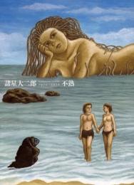 不熟 1970−2102 諸星大二郎 画集