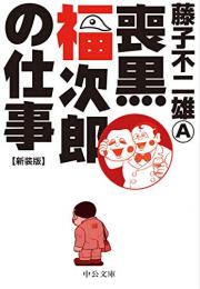 喪黒福次郎の仕事 新装版 (1巻 全巻)