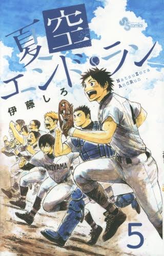 夏空エンドラン (1-5巻 最新刊) 漫画