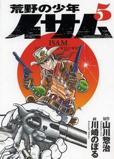 荒野の少年イサム (1-5巻 最新刊) 漫画