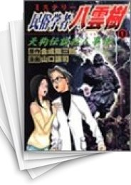 【中古】民俗学者八雲樹 (1-9巻) 漫画
