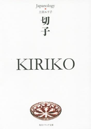 切子 KIRIKO ジャパノロジー・コレクション 漫画