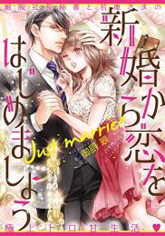 【ライトノベル】新婚から恋をはじめましょう 敏腕社長秘書と若奥さまの極上トロ甘生活 (全1冊)