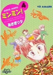 ミンミン! 4 冊セット全巻 漫画