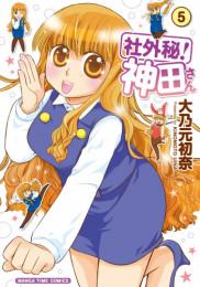 社外秘!神田さん 4 冊セット最新刊まで 漫画