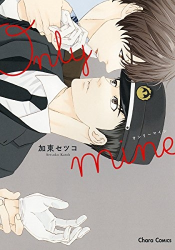 Only mine 漫画