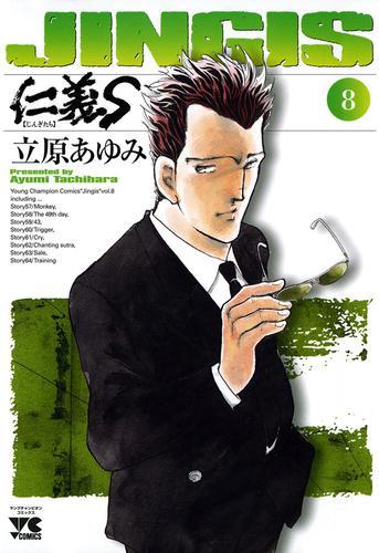 仁義S(じんぎたち)  漫画
