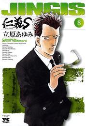 仁義S(じんぎたち) 8 漫画