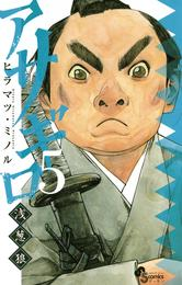 アサギロ~浅葱狼~(5) 漫画