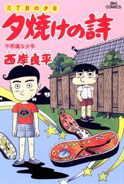三丁目の夕日 夕焼けの詩(30) 漫画
