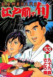 江戸前の旬 53 漫画