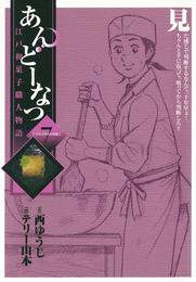 あんどーなつ 江戸和菓子職人物語(7) 漫画