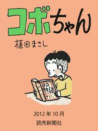 コボちゃん 2012年10月 漫画