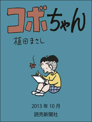 コボちゃん 2013年10月 漫画