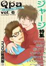 Qpa Vol.6 ジャージ 漫画