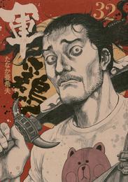 軍鶏(32) 漫画