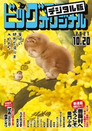 ビッグコミックオリジナル 2021年20号(2021年10月5日発売)