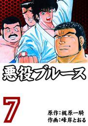 悪役ブルース 7 漫画