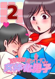 期間限定!女体化男子 2 漫画