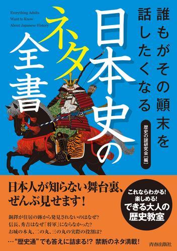 誰もがその顛末を話したくなる 日本史のネタ全書 漫画