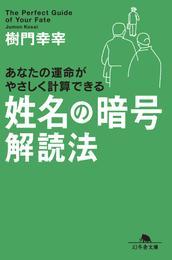 姓名の暗号 解読法 漫画