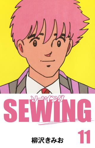 SEWING(11) 漫画