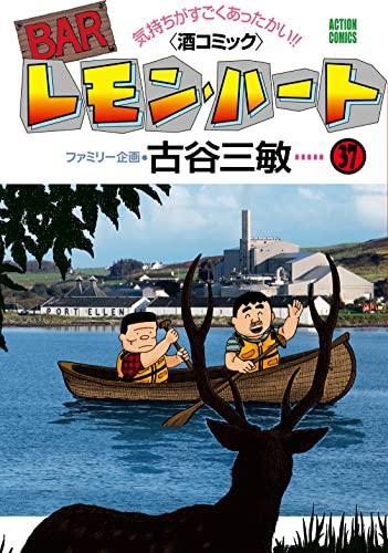 BARレモン・ハート (1-36巻 最新刊) 漫画