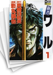 【中古】新書・ワル (1-12巻) 漫画