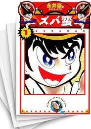 【中古】ズバ蛮 (1-2巻) 漫画