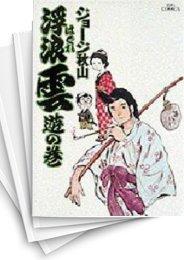 【中古】浮浪雲 はぐれぐも (1-111巻) 漫画