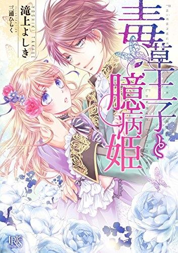 【ライトノベル】毒草王子と臆病姫 漫画