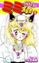 みらくるミミKun 5 冊セット全巻 漫画
