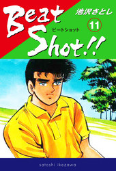 Beat Shot!! 11 冊セット全巻 漫画