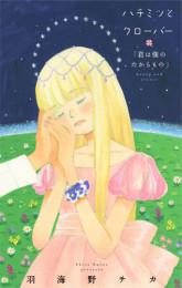 ハチミツとクローバー【コミックス未収録話】 2 冊セット全巻