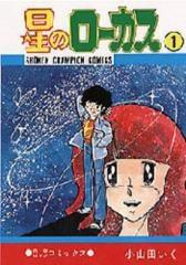 星のローカス (1-5巻 全巻) 漫画