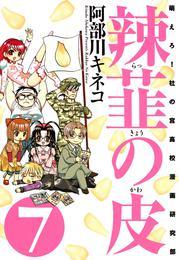 辣韮の皮 7巻 漫画