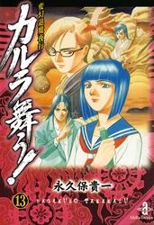 変幻退魔夜行 カルラ舞う! 13 漫画