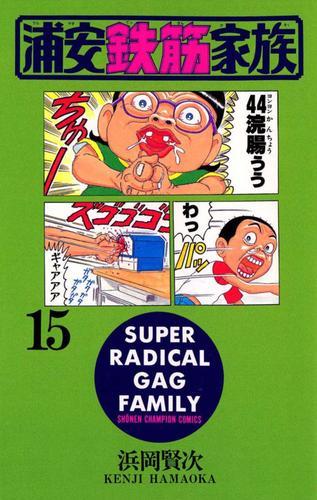 浦安鉄筋家族(15) 漫画