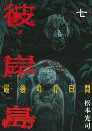 彼岸島 最後の47日間(7) 漫画