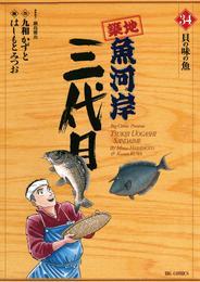 築地魚河岸三代目(34) 漫画