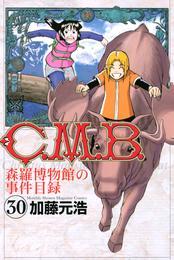 C.M.B.森羅博物館の事件目録(30) 漫画